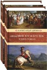 Людовик XIV и его век. В 2-х томах