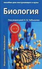 Биология для поступ. в ВУЗы(комплект из 2-х ч) ч.2