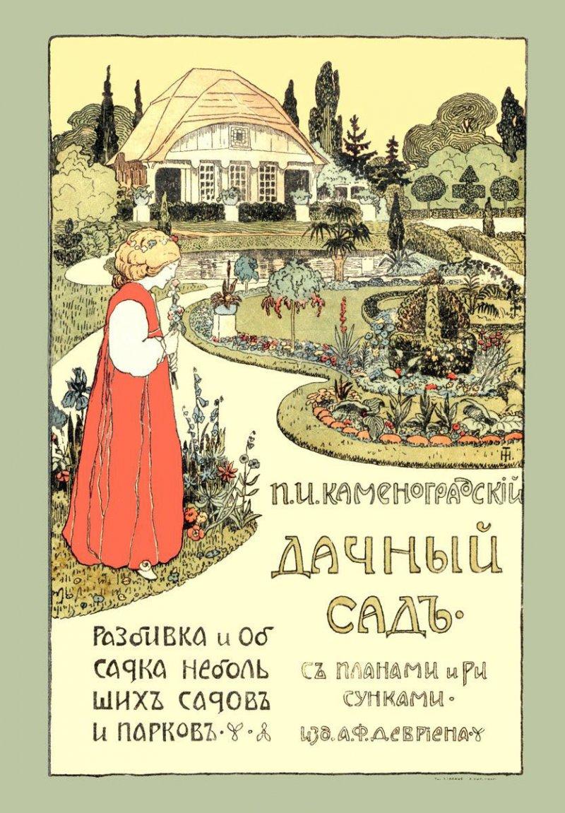 Дачный сад. Разбивка и обсадка небольших садов