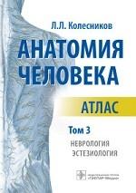 Анатомия человека. Том 3. Неврология, эстезиология. Атлас
