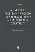 Актуальные проблемы правового регулирования труда муниципальных служащих. Учебное пособие