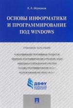 Основы информатики и программирование под Windows. Учебное пособие