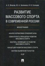 Развитие массового спорта в современной России. Монография