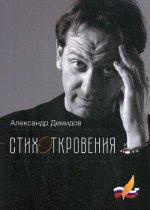 Андрей Демидов. СтихОткровения