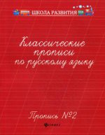 Классич. прописи по рус. яз. Пропись №2(70х90/16)
