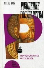 Михаил Маркович Кром. Рождение государства: Московская Русь XV–XVI веков