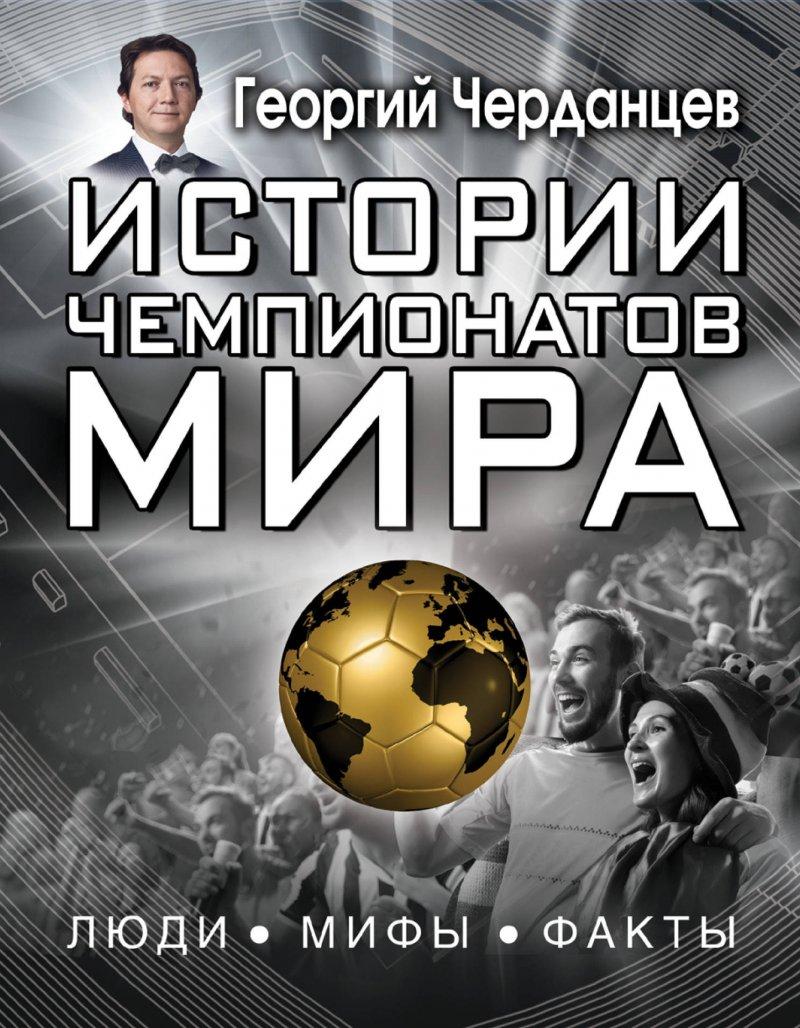 Истории чемпионатов мира