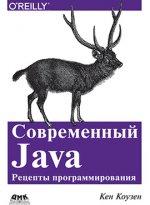 Современный JAVA: секреты программирования