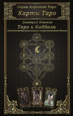 Карты Таро. Таро и каббала