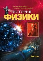 История физики. От натурфилософии к загадкам темной материи