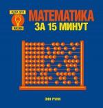 Математика за 15 минут