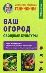 Ваш огород. Овощные культуры