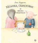 Хвоинка, Свинофуфик и Носик-Розочкой