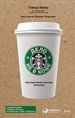 Дело не в кофе.Корпоративная культура Starbucks