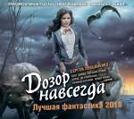 Дозор навсегда. Лучшая фантастика 2018 (сборник)