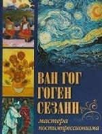 Ван Гог, Гоген, Сезанн. Мастера постимпрессионизма