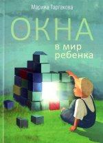 Окна в мир ребенка 3 изд