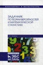 Задачник по теории вероятностей и математической статистике. Уч. пособие, 2-е изд., испр