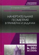 Начертательная геометрия в примерах и задачах. Уч. Пособие