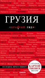 Грузия. 3-е изд. испр. и доп