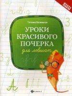 Татьяна Борисовна Беленькая. Уроки красивого почерка для левшат