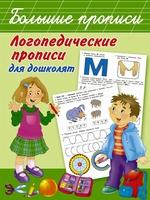Логопедические прописи для дошколят