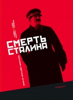 Смерть Сталина. Подлинная советская история