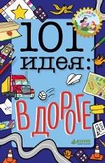 101 идея: в дороге