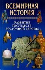 Всемирная история.Том 11. Развитие государств Восточной Европы