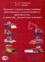 Дорожно-строительные машины иностранного и отечественного производства: устройство, диагностика и ремонт