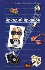 Антология Сатиры и Юмора России XX века. Том 1