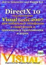 DirectX 10 под управлением Visual Basic 2007 для мобильных телефонов и смартфонов в трехмерных приложениях и играх (+CD)