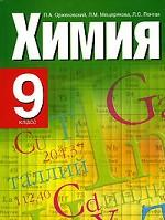 Химия. Учебник. 9 класс