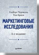 Маркетинговые исследования. 5-е изд