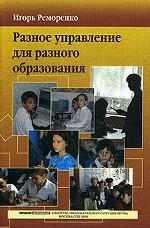 Разное управление для разного образования