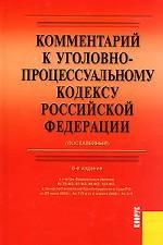 Постатейный комментарий к Уголовно-процессуальному кодексу РФ