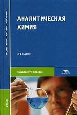 Аналитическая химия
