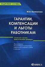 Гарантии, компенсации и льготы работникам. 2-е издание