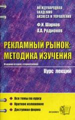 Рекламный рынок: методика изучения. Курс лекций. 2-е издание, стереотипное