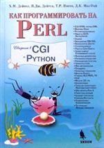 Как программировать на Perl