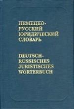 Немецко-русский юридический словарь. Около 46 000 терминов