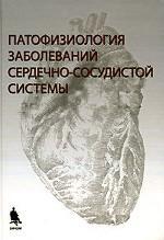 Патофизиология заболеваний сердечно-сосудистой системы