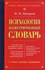 Психология. Иллюстрированный словарь. 2-е издание