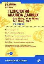 Технологии анализа данных: Data Mining, Visual Mining, Text Mining, OLAP