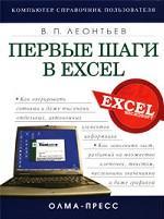 Первые шаги в Excel