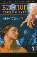 Биология. Полный курс. Том 1. Анатомия. 4-е издание