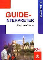 Guide-Interpreter: Elective Course. Гид-переводчик. Элективный курс по английскому языку. 10-11 классы