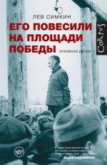 Лев Семенович Симкин. Его повесили на площади Победы