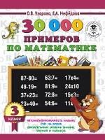 30000 примеров по математике. 3 класс ( Ольга Васильевна Узорова  )
