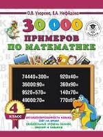 30 000 примеров по математике. 4 класс
